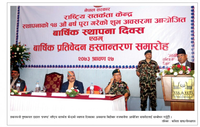 राष्ट्रिय सतर्कता केन्द्रको १४ चौध बर्ष पुरा गरी पन्ध्रौं बर्षमा प्रवेश गरेको शुभअवसर