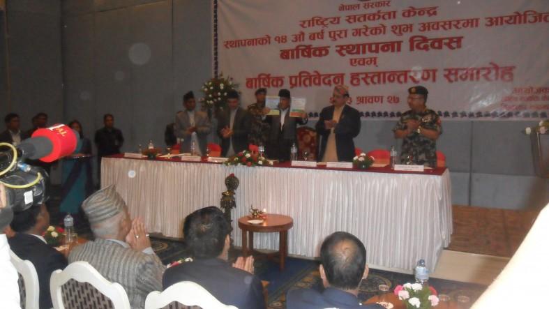 राष्ट्रिय सतर्कता केन्द्रको १४ चौध बर्ष पुरा गरी पन्ध्रौं बर्षमा प्रवेश गरेको शुभअवसरमा